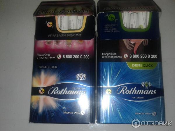 Сигареты с кнопкой ротманс купить аккумулятор для электронной сигареты купить нижний новгород