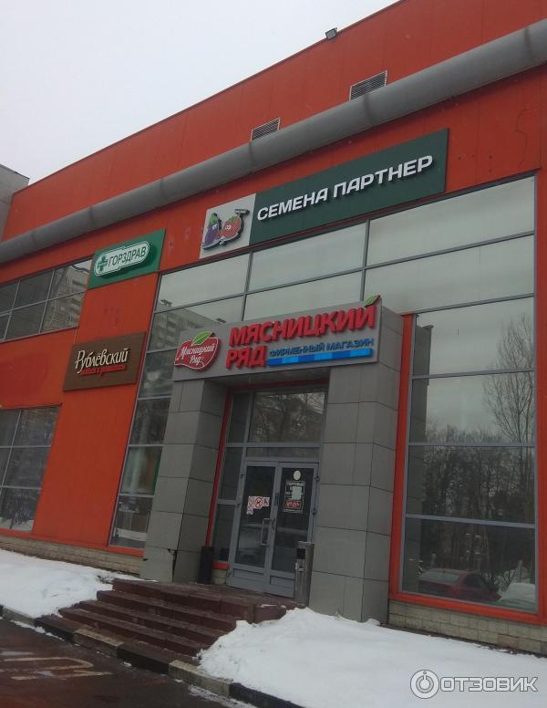Магазин Семян Партнер В Москве Розница