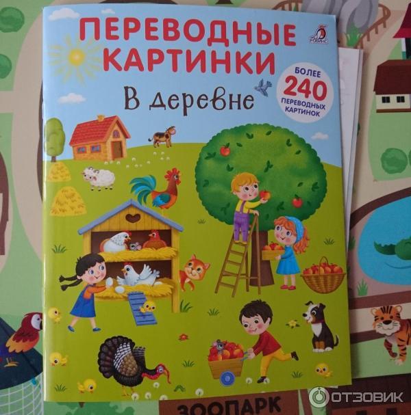 недорогие брусовые переводные картинки для книжек нужно нагромождения