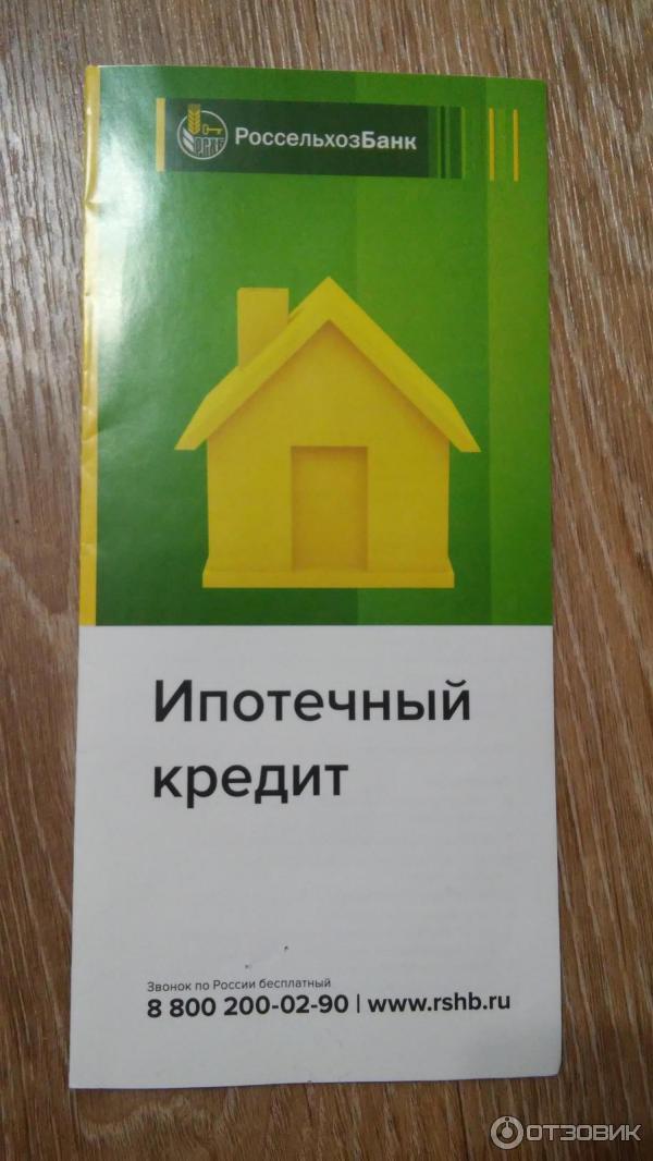 Ипотека под хороший процент