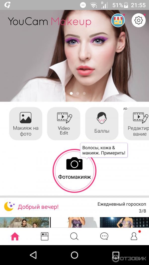 это приложение макияж на фото айфон артистки нашли альбом