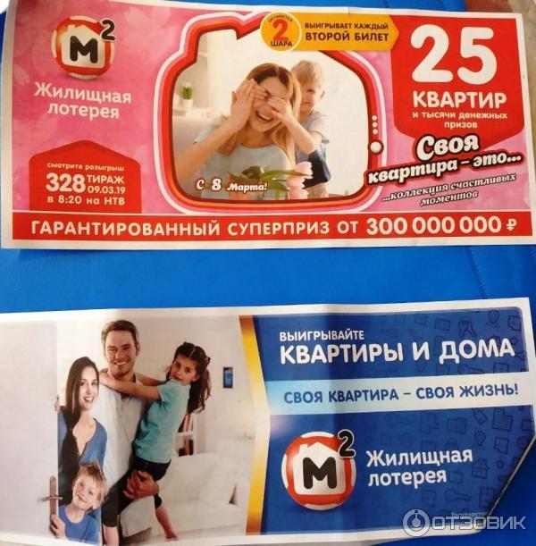 посмотреть розыгрыш жилищной лотереи сегодня греки, согласно гомеру