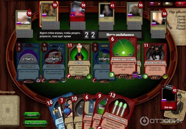 Мафия рулетка онлайн как играть в майнкрафт мистик и лаггер карты