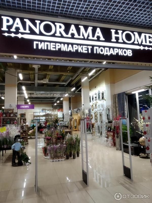 Магазин Панорама Белгород Официальный Сайт