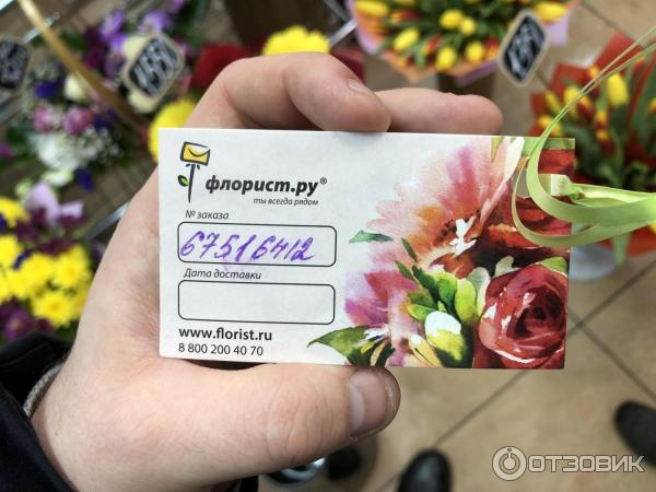 Другу, флорист ру открытка