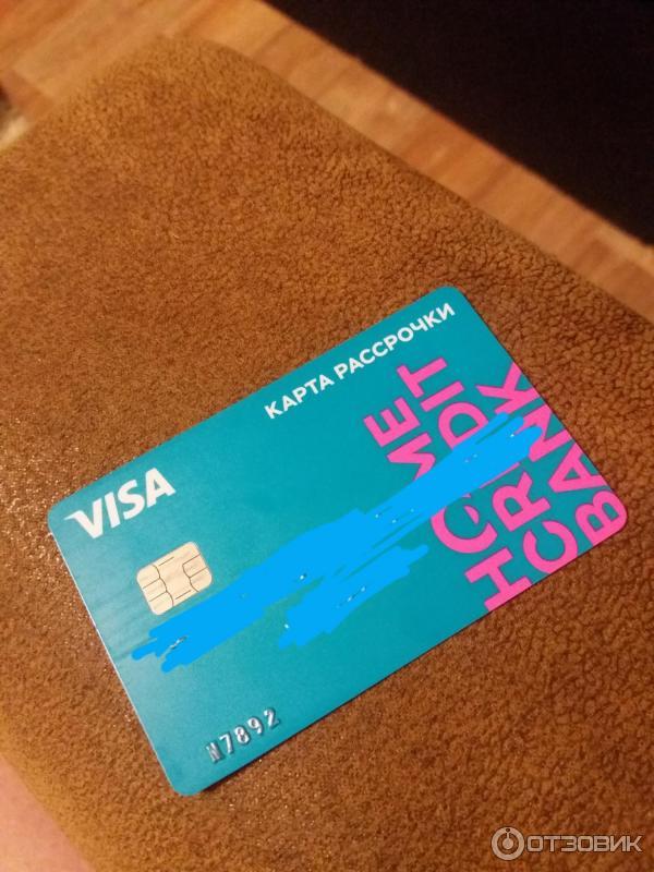 отзывы о банке хоум кредит по кредитам наличными саратов помощь в получении кредита москва с плохой кредитной историей