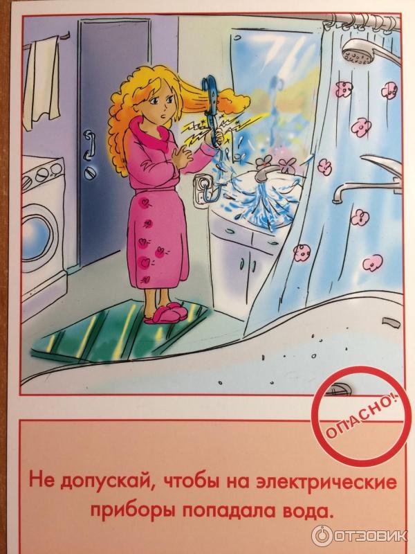 Картинки безопасность с электроприборами для детей
