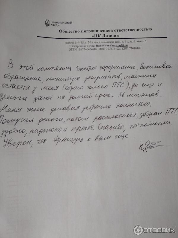Автоломбард нацкредит отзывы обман автосалон ост вест авто москва отзывы покупателей