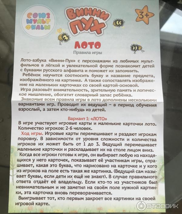 Правила игры в лото с картинками для детей