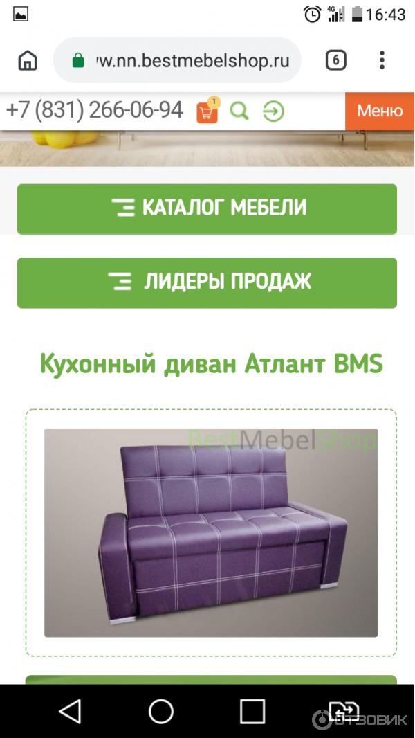 Бестмебельшоп Интернет Магазин Нижний Новгород