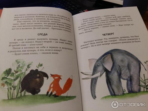 Смешная сказка цыферов читать с картинками, картинками