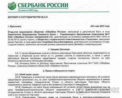 восточный банк кредит 15