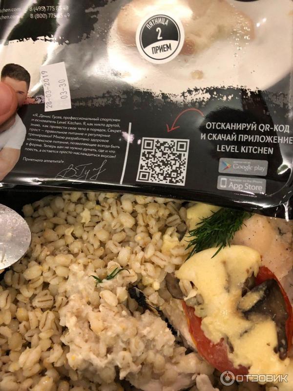 Level kitchen приложение