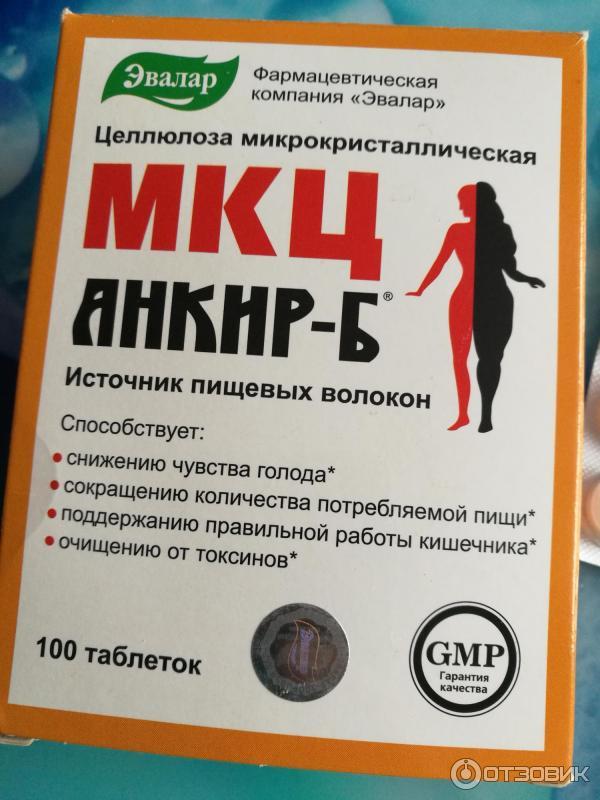 Лекарство для похудения инструкция