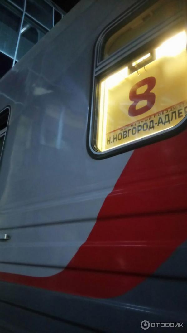 всего поезд нижний новгород адлер фото мерке открыт круглый
