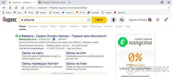 капуста займы онлайн личный кабинет номер как проверить историю машину по вин коду бесплатно в россии