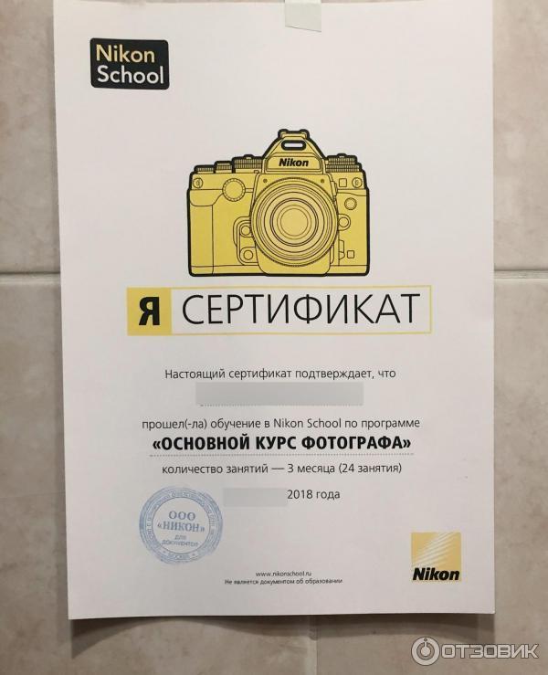 лучшие фотокурсы в москве с сертификатом баба