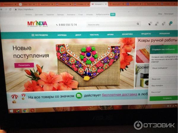 Моя Индия Интернет Магазин Официальный Сайт