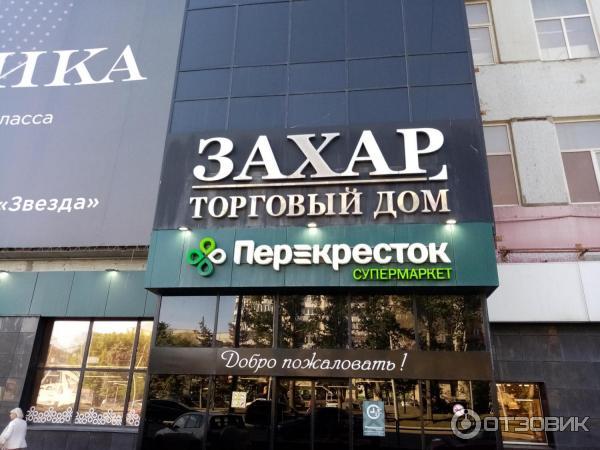 Захар Самара Магазины