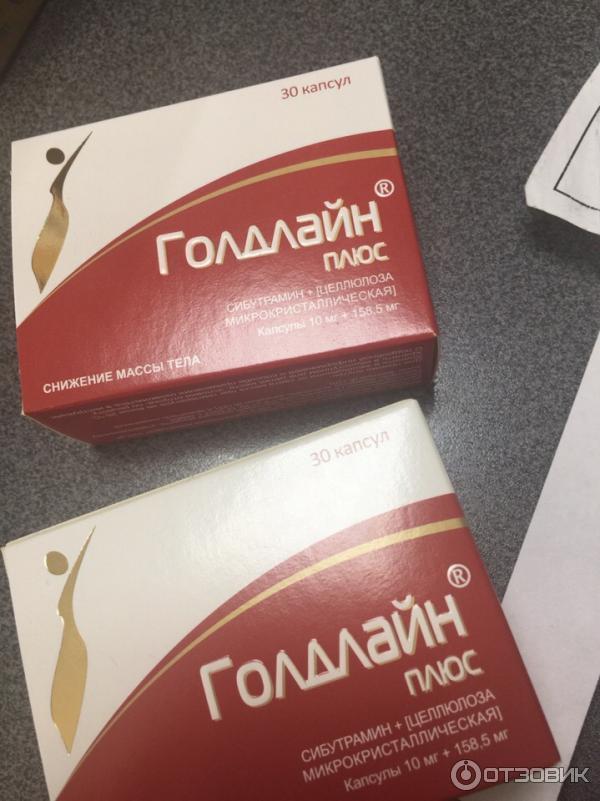 отзывы о таблетках голдлайн для похудения
