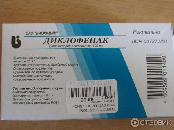 Диклофенак от простатита отзывы хронический простатит может ли быть дети