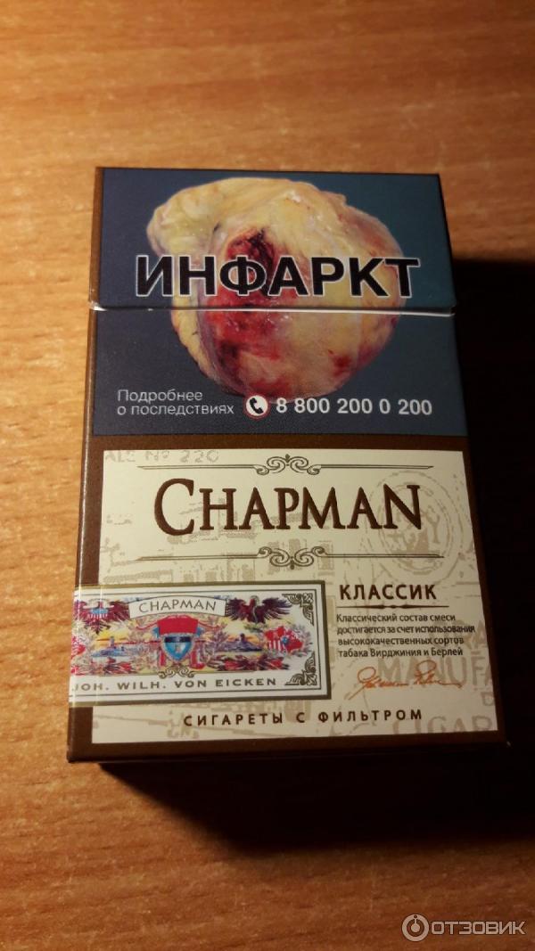 Сигареты чапман купить спб электронная сигарета одноразовая masking вкусы
