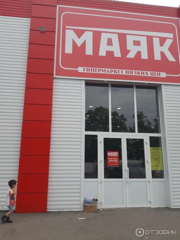 Маяк Нальчик Магазин Режим