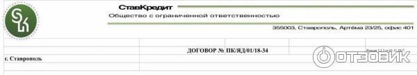 ставрополь кредит отзывы