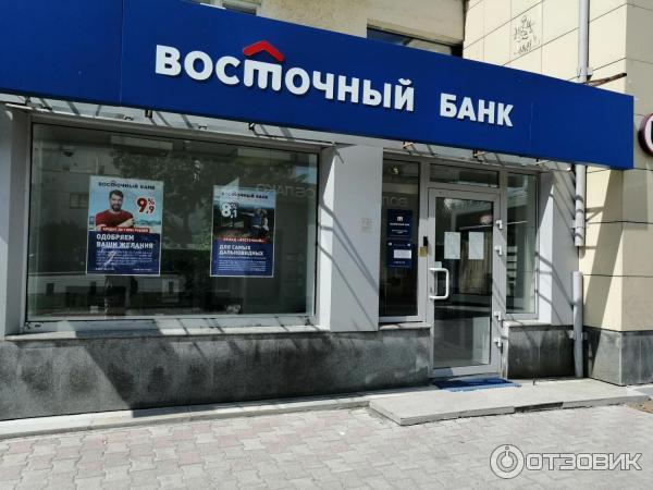 восточный банк екатеринбург оформить кредит