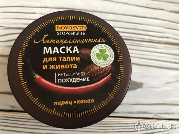 Антицеллюлитная маска novosvit интенсивное похудение горячий шоколад