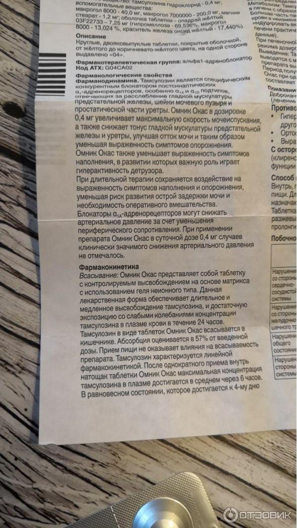 Отзывы о препарате омник при простатите как на женский организм влияет мужской простатит