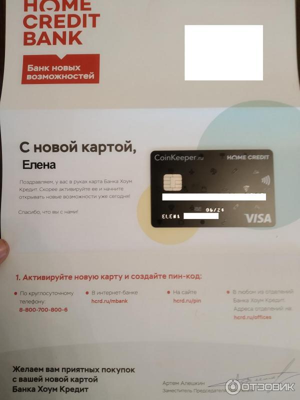 Требование погасить кредит