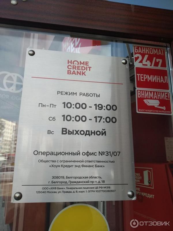 Хоум кредит банк банкоматы спб 24 часа