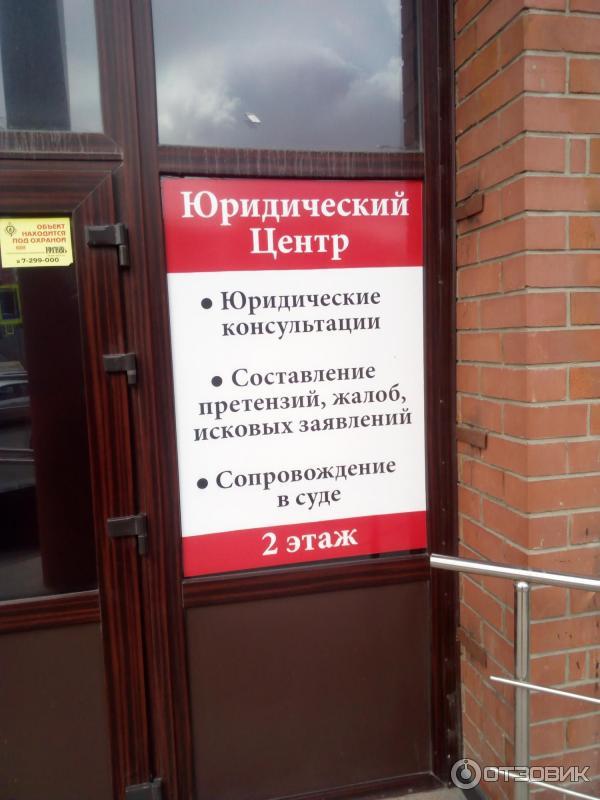 челябинск бесплатные юридические консультации