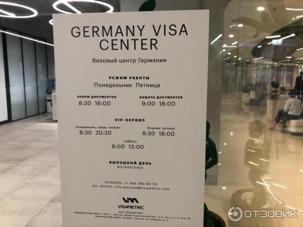 часы работы виза метрик москва