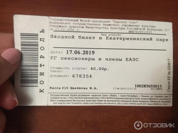 Работы стоимость билетов село часы царское екатеринбург часы 1 работы ломбард