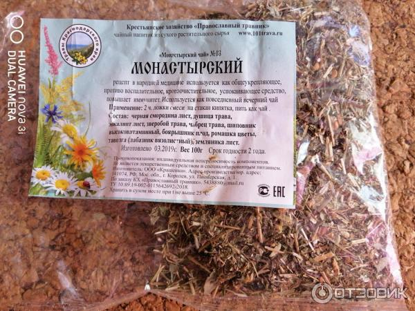 Монастырский чай от простатита отзывы на форуме трихопол как лечить простатит
