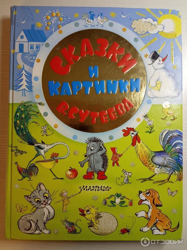 Издательство аст сказки в картинках в сутеева, открытка