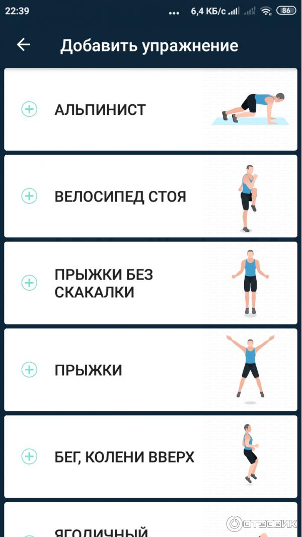 Простые программы для похудения