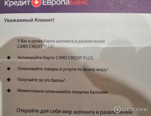 карт кредит плюс отзывы