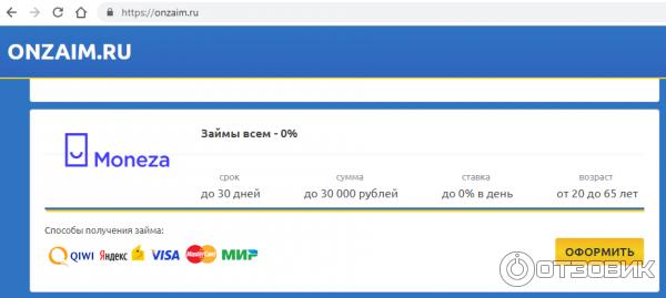 Онлайн сервис выдачи займа