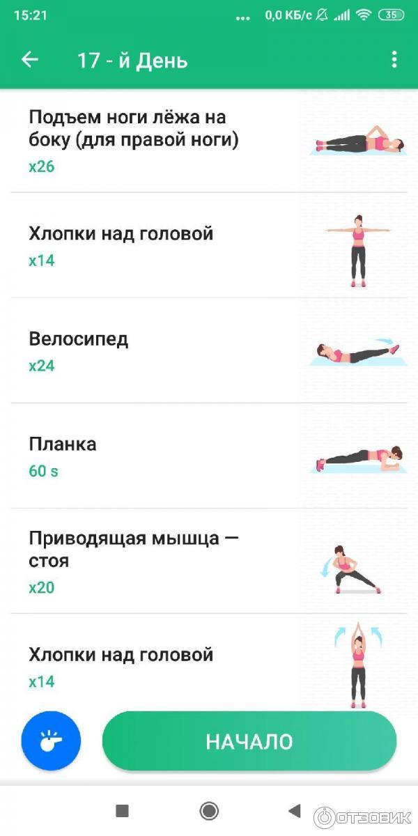 Похудей за 30 дней приложение