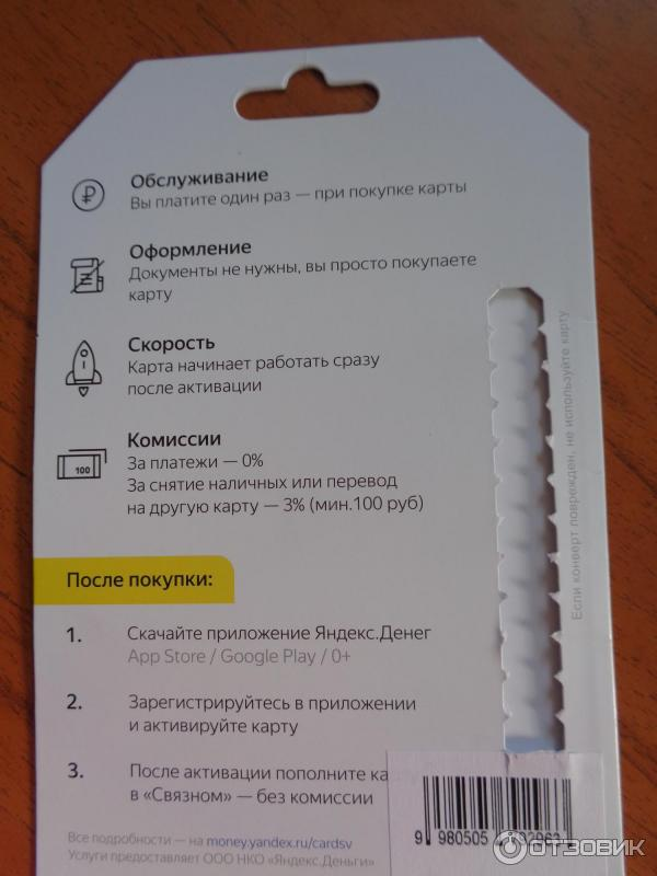 снятие наличных с карты яндекс деньги в беларуси зарядное устройство для телефонного аккумулятора своими руками