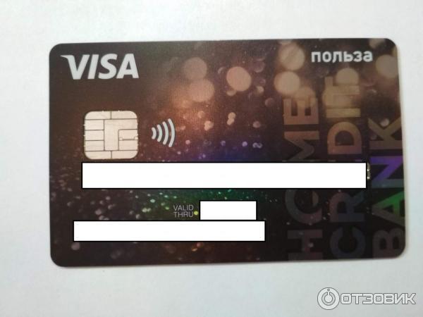 банкомат банк хоум кредит волгоград скачать картинки новый год 2020 бесплатно