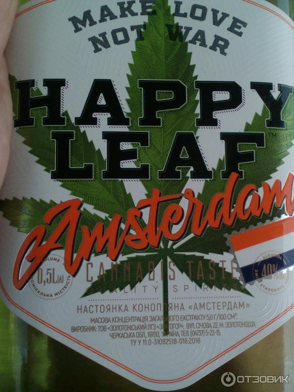 Амстердам марихуана отзывы корм для попугаев состав семена конопли