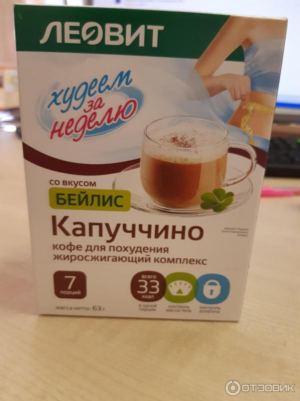 Отзывы кофе похудей за неделю