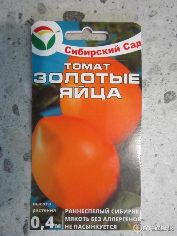 Томат Золотые яйца: характеристика и описание сорта