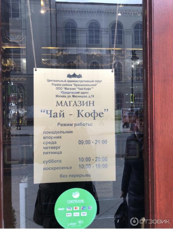 Магазин Чай Кофе На Мясницкой Часы Работы