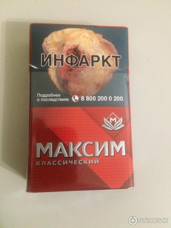 Купить сигареты красный максим электронные сигареты одноразовые новомосковск