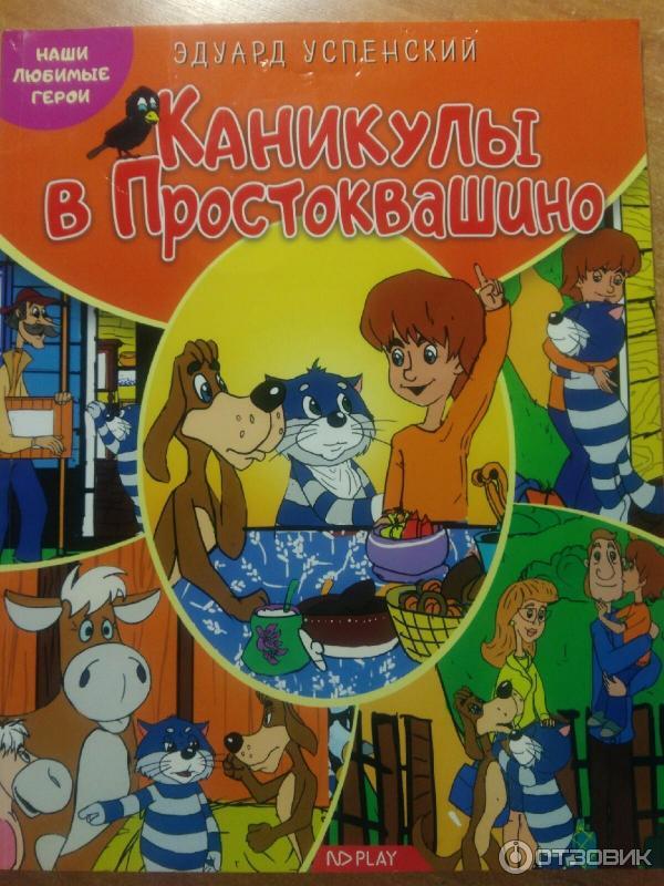 Книга каникулы в простоквашино картинки